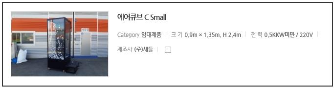 [에어큐브 C small] PF.jpg